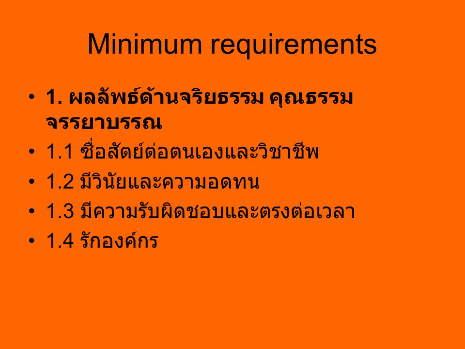 Minimum requirements 1.