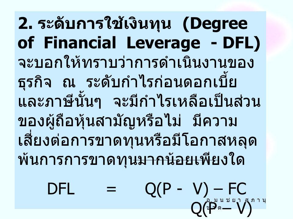 การวิเคราะห์ผลการใช้สินทรัพย์ หรือเงินทุน (Leverage Analysis) 1. ระดับการใช้สินทรัพย์ดำเนินงาน (Degree of Operating Leverage - DOL) ซึ่งจะบอกให้ทราบว่