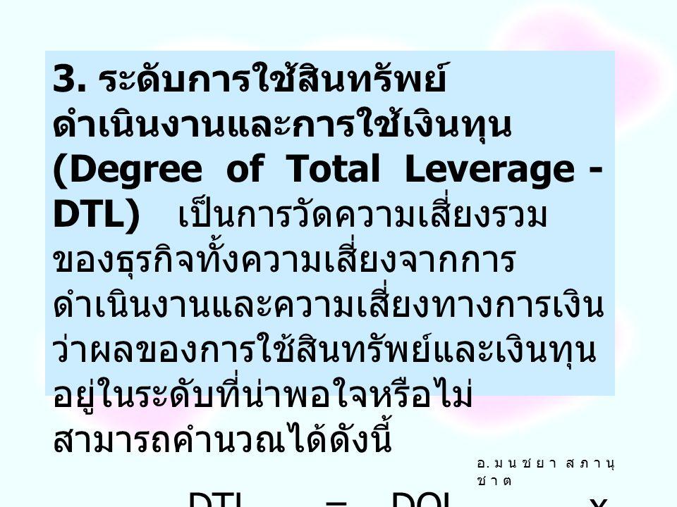 2. ระดับการใช้เงินทุน (Degree of Financial Leverage - DFL) จะบอกให้ทราบว่าการดำเนินงานของ ธุรกิจ ณ ระดับกำไรก่อนดอกเบี้ย และภาษีนั้นๆ จะมีกำไรเหลือเป็