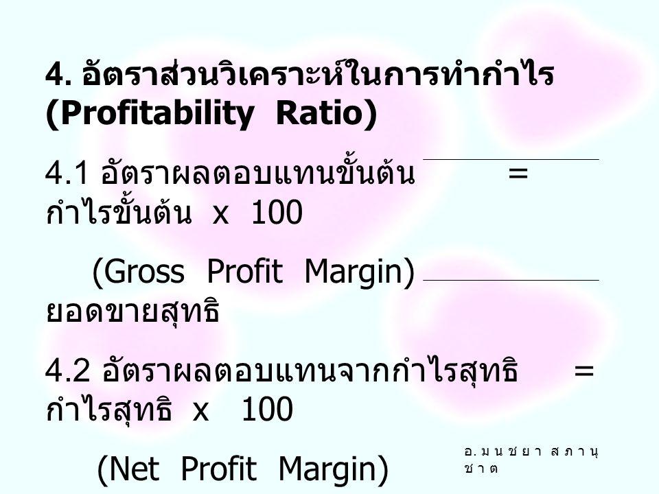 3.4 อัตราการหมุนของสินทรัพย์ถาวร = ยอดขายสุทธิ (Fixed Asset Turnover) สินทรัพย์ถาวร 3.5 อัตราการหมุนของสินทรัพย์รวม = ยอดขายสุทธิ (Total Asset Turnove