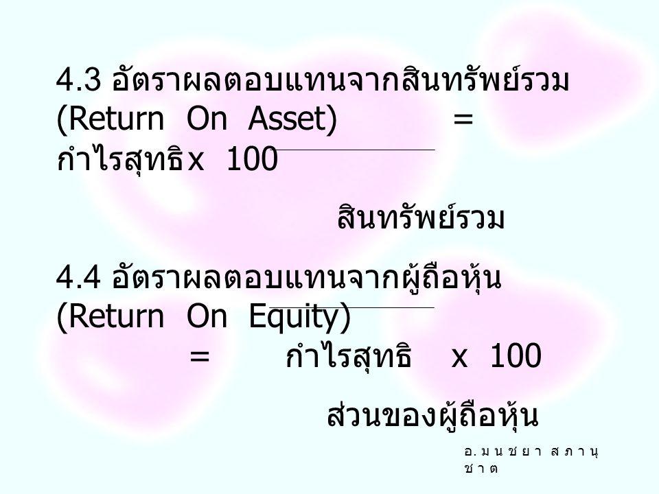 4. อัตราส่วนวิเคราะห์ในการทำกำไร (Profitability Ratio) 4.1 อัตราผลตอบแทนขั้นต้น = กำไรขั้นต้น x 100 (Gross Profit Margin) ยอดขายสุทธิ 4.2 อัตราผลตอบแท
