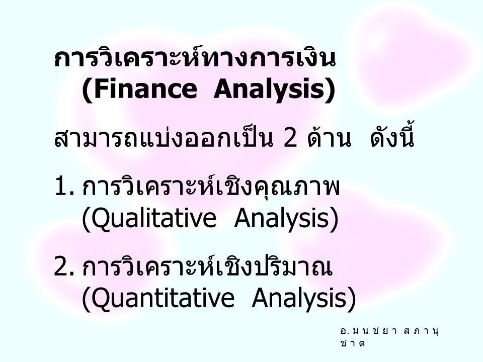 การวิเคราะห์ทางการเงิน (Finance Analysis) สามารถแบ่งออกเป็น 2 ด้าน ดังนี้ 1.