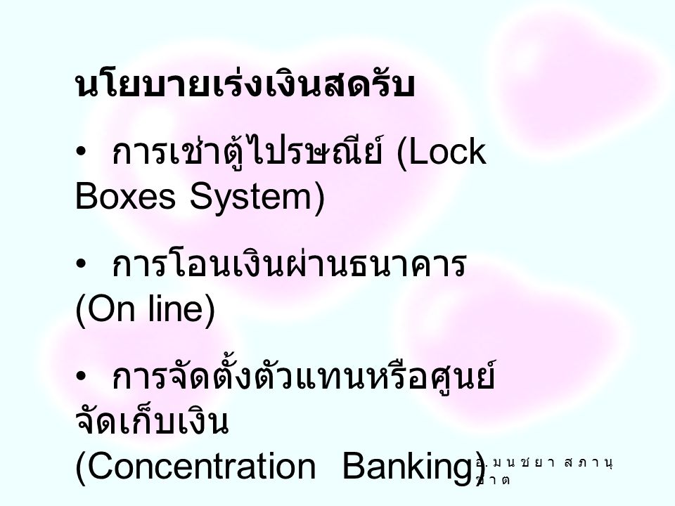 อ. ม น ช ย า ส ภ า นุ ช า ต ผู้บริหารการเงินจะต้องมีเทคนิคใน การบริหารเงินสด ดังนี้ นโยบายการเร่งเงินสดรับ นโยบายชะลอเงินสดจ่าย