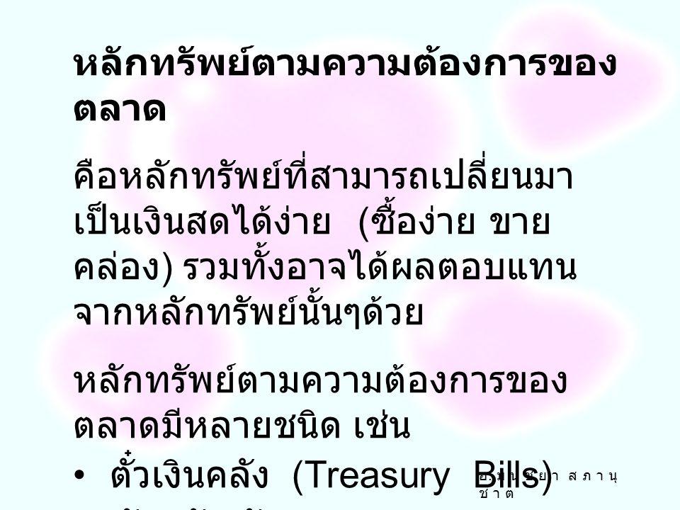 อ. ม น ช ย า ส ภ า นุ ช า ต นโยบายชะลอเงินสดจ่าย การชำระหนี้ด้วยเช็คเงินสด การกำหนดขั้นตอนการจ่ายเงิน ของกิจการ การชำระเงินตามเงื่อนไขที่ กำหนด
