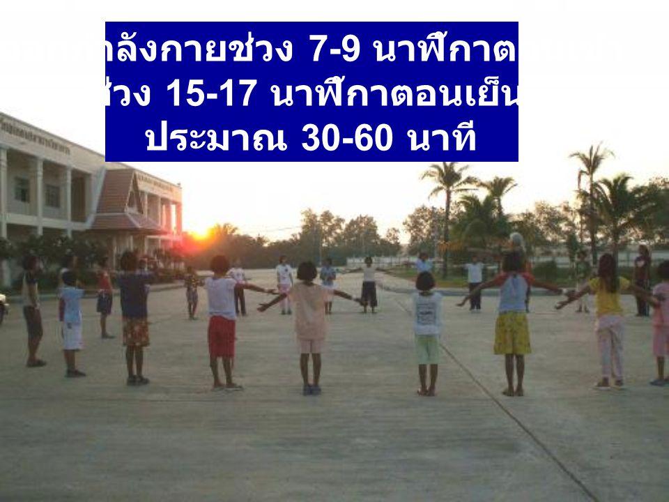 ออกกำลังกายช่วง 7-9 นาฬิกาตอนเช้า ช่วง 15-17 นาฬิกาตอนเย็น ประมาณ 30-60 นาที
