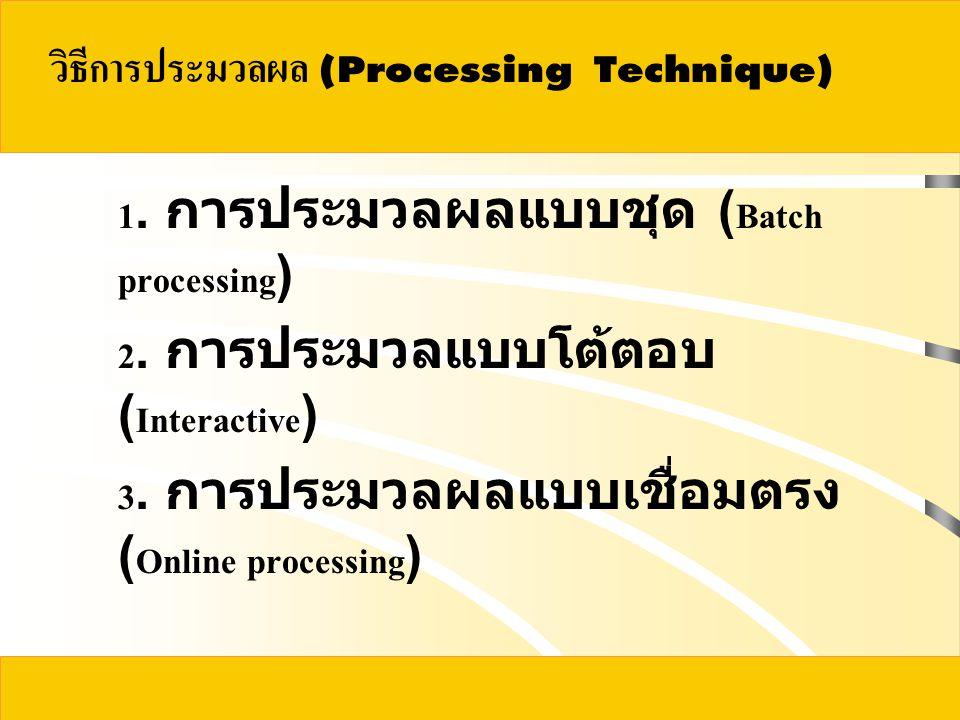 วิธีการประมวลผล  1.การประมวลผลแบบชุด (Batch processing) 2.