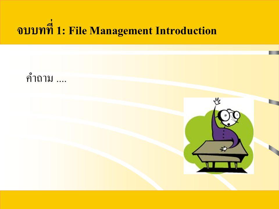 จบบทที่ 1: File Management Introduction คำถาม....