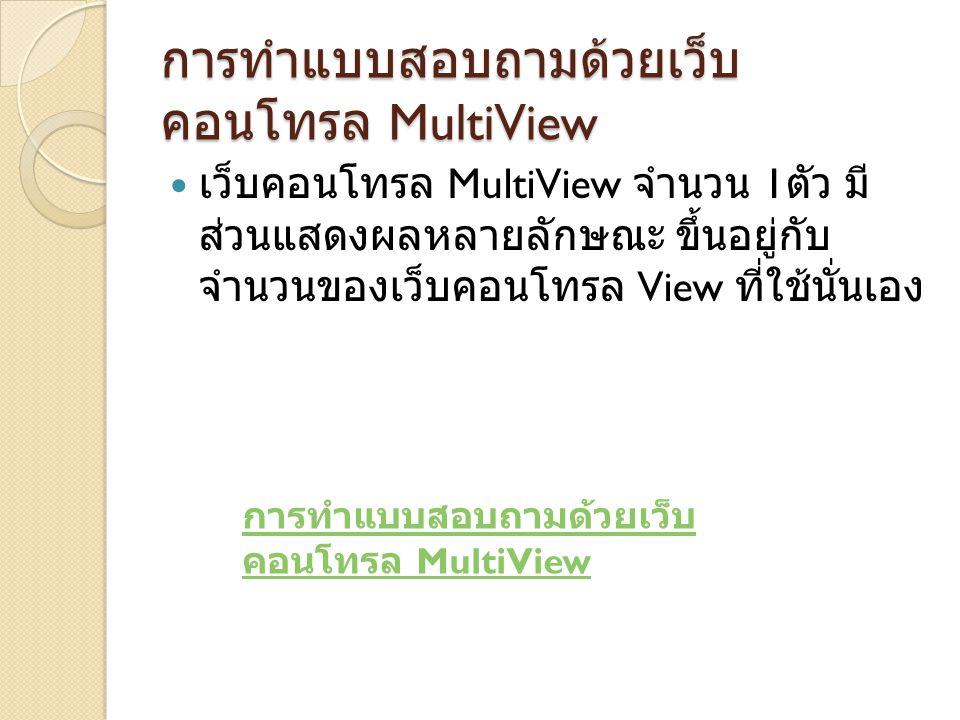 การทำแบบสอบถามด้วยเว็บ คอนโทรล MultiView เว็บคอนโทรล MultiView จำนวน 1 ตัว มี ส่วนแสดงผลหลายลักษณะ ขึ้นอยู่กับ จำนวนของเว็บคอนโทรล View ที่ใช้นั่นเอง การทำแบบสอบถามด้วยเว็บ คอนโทรล MultiView