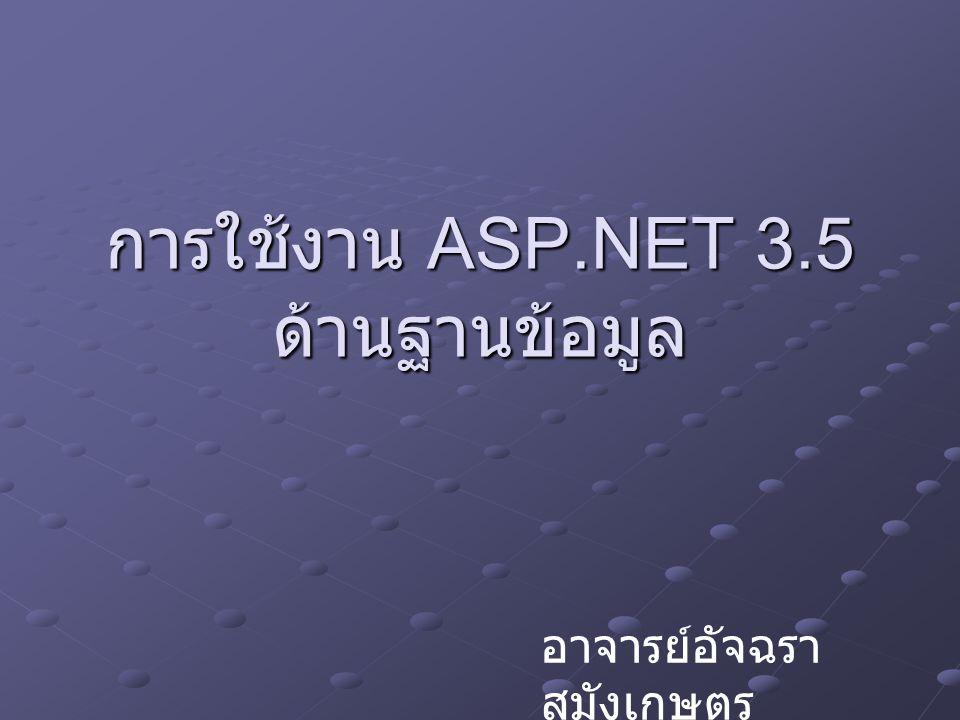 การใช้งาน ASP.NET 3.5 ด้านฐานข้อมูล อาจารย์อัจฉรา สุมังเกษตร
