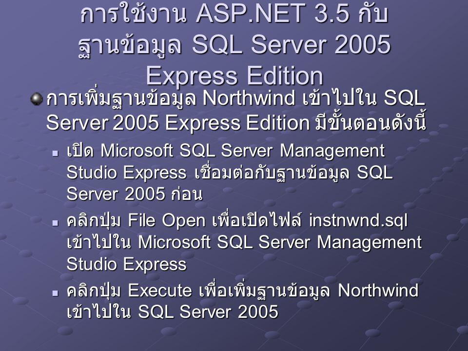 การใช้งาน ASP.NET 3.5 กับ ฐานข้อมูล SQL Server 2005 Express Edition การเพิ่มฐานข้อมูล Northwind เข้าไปใน SQL Server 2005 Express Edition มีขั้นตอนดังน