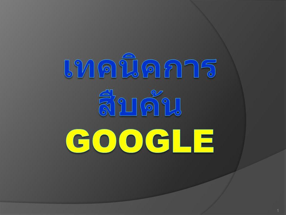 เทคนิคการค้น Google  ถามอัตราแลกเปลี่ยนเงินตรา จากต่างประเทศ เช่น 100 USD in GBP ( เพื่อถามว่า 100 US$ เท่ากับกี่ British pounds) หรือพิมพ์ว่า currency of Japan in Thai money เป็นต้น 12