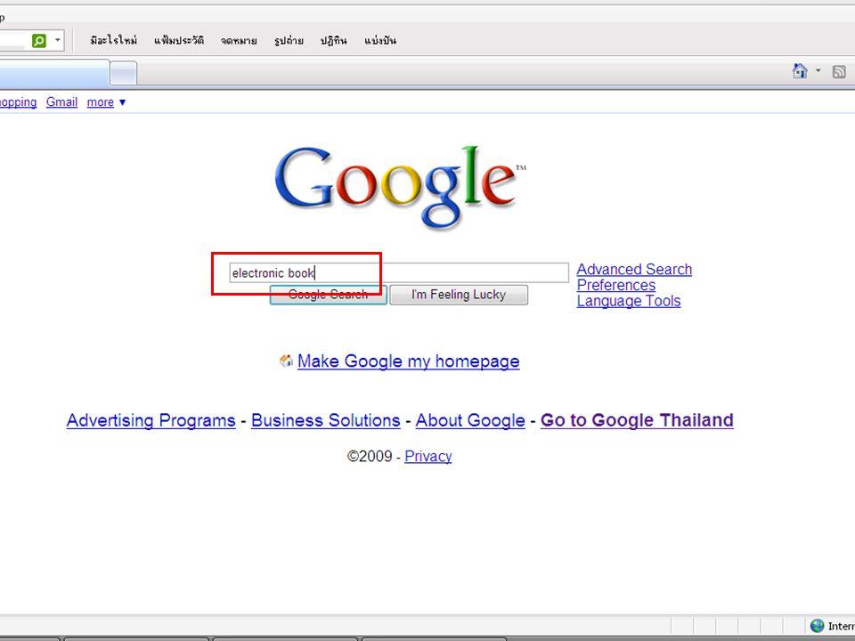 เทคนิคการค้น Google  ถามความหมายหรือคำจำกัด ความของคำศัพท์ (definition) ใช้คำว่า define ตัวอย่างเช่น - define archaeology 15