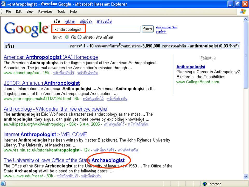 คำสั่งพิเศษค้นหาแบบ เจาะจง  Info:URL ที่ต้องการ  Filetype: นามสกุลไฟล์ หรือ ext:  Link: เว็บที่ลิงค์มาเว็บเรา  Related: เว็บไซต์ที่จะค้นหา  Cache: เว็บไซต์ที่จะค้นหา  Site: URL or Domain ที่ ต้องการ 19