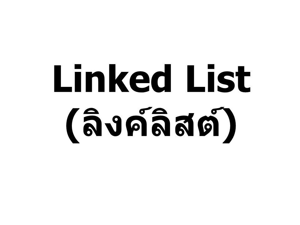 Linked List ( ลิงค์ลิสต์ )