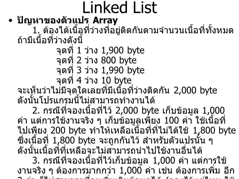 Linked List ปัญหาของตัวแปร Array 1.