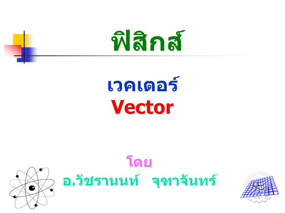 ฟิสิกส์ เวคเตอร์ Vector โดย อ. วัชรานนท์ จุฑาจันทร์