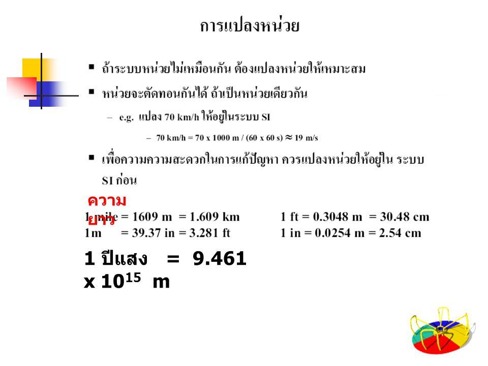 ความ ยาว 1 ปีแสง = 9.461 x 10 15 m