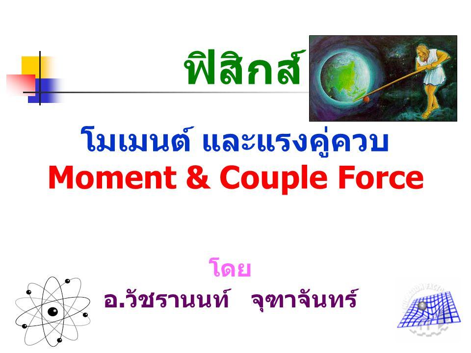 ฟิสิกส์ โมเมนต์ และแรงคู่ควบ Moment & Couple Force โดย อ. วัชรานนท์ จุฑาจันทร์