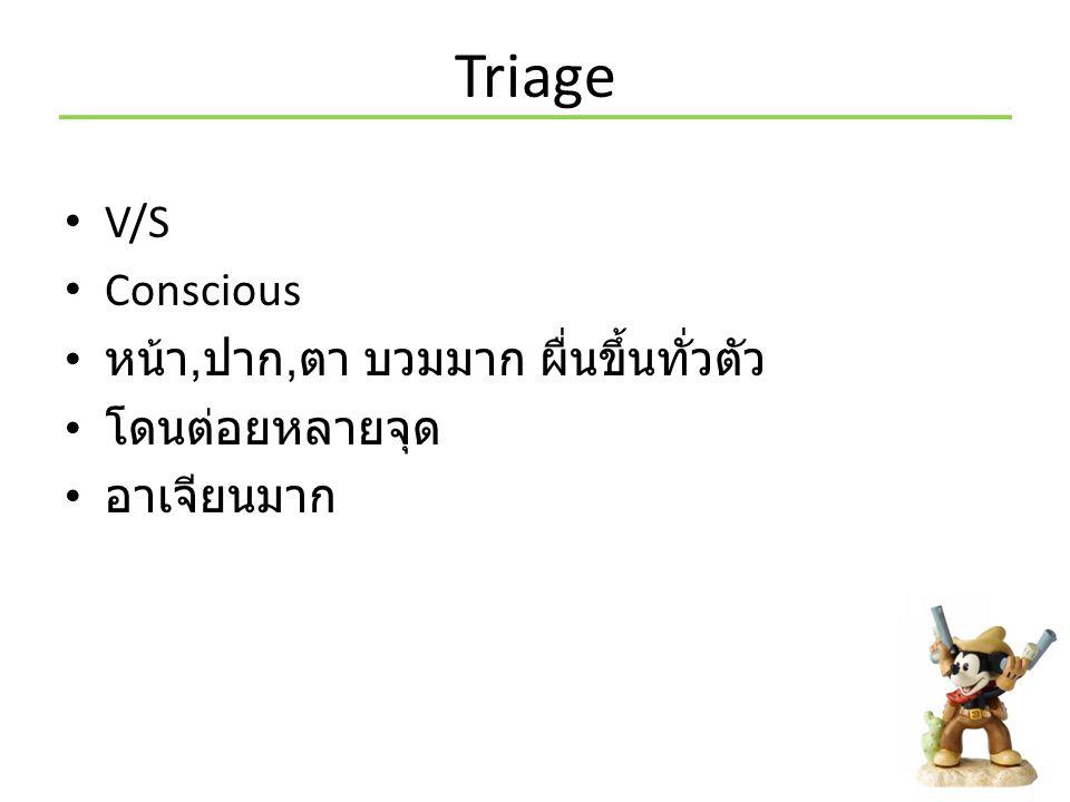 Triage V/S Conscious หน้า, ปาก, ตา บวมมาก ผื่นขึ้นทั่วตัว โดนต่อยหลายจุด อาเจียนมาก