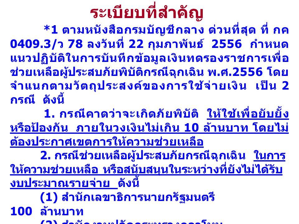 *1 ตามหนังสือกรมบัญชีกลาง ด่วนที่สุด ที่ กค 0409.3/ ว 78 ลงวันที่ 22 กุมภาพันธ์ 2556 กำหนด แนวปฏิบัติในการบันทึกข้อมูลเงินทดรองราชการเพื่อ ช่วยเหลือผู