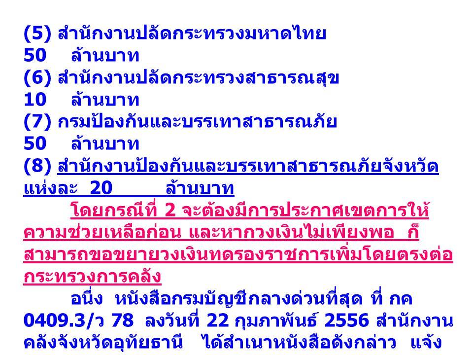 (5) สำนักงานปลัดกระทรวงมหาดไทย 50 ล้านบาท (6) สำนักงานปลัดกระทรวงสาธารณสุข 10 ล้านบาท (7) กรมป้องกันและบรรเทาสาธารณภัย 50 ล้านบาท (8) สำนักงานป้องกันแ