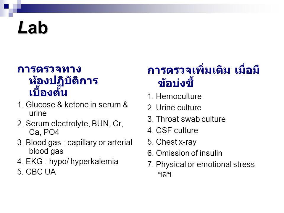 Lab การตรวจทาง ห้องปฏิบัติการ เบื้องต้น 1. Glucose & ketone in serum & urine 2. Serum electrolyte, BUN, Cr, Ca, PO4 3. Blood gas : capillary or arteri