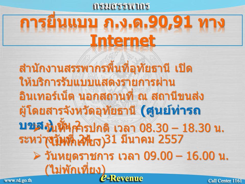 สำนักงานสรรพากรพื้นที่อุทัยธานี เปิด ให้บริการรับแบบแสดงรายการผ่าน อินเทอร์เน็ต นอกสถานที่ ณ สถานีขนส่ง ผู้โดยสารจังหวัดอุทัยธานี ( ศูนย์ท่ารถ บขส.) ชั้น 2 ระหว่างวันที่ 24 – 31 มีนาคม 2557  วันทำการปกติ เวลา 08.30 – 18.30 น.