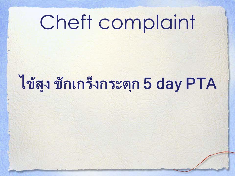 Cheft complaint ไข้สูง ชักเกร็งกระตุก 5 day PTA