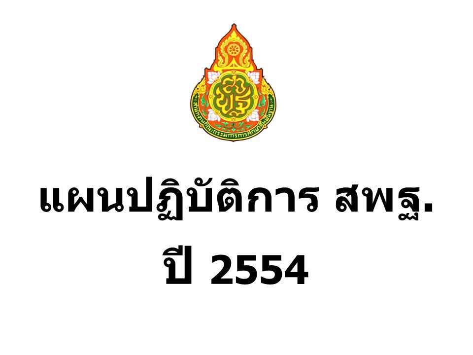 แผนปฏิบัติการ สพฐ. ปี 2554