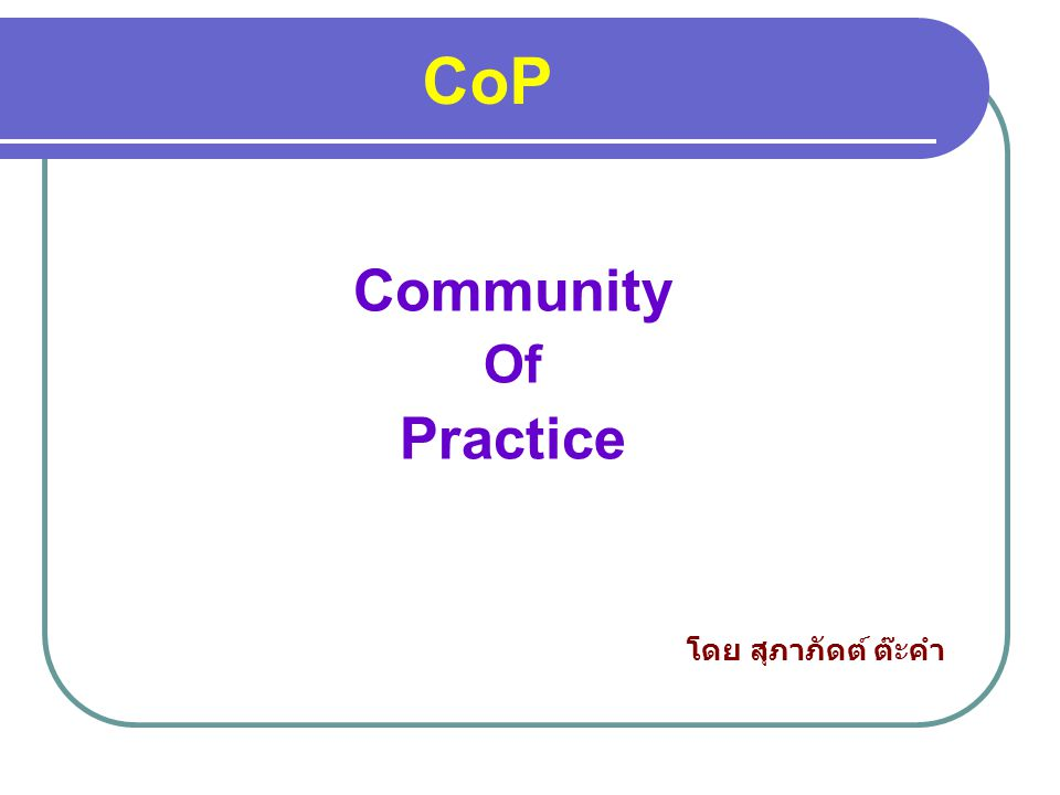 CoP Community Of Practice โดย สุภาภัดต์ ต๊ะคำ