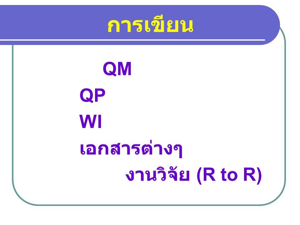 การเขียน QM QP WI เอกสารต่างๆ งานวิจัย (R to R)