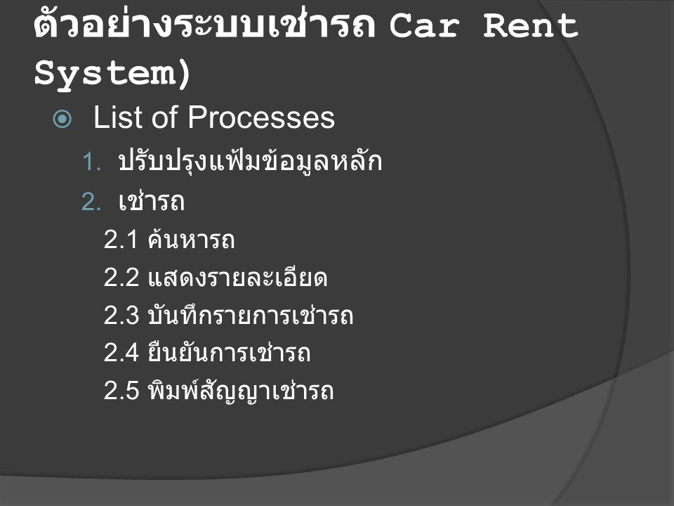  List of Processes ( ต่อ ) 3.