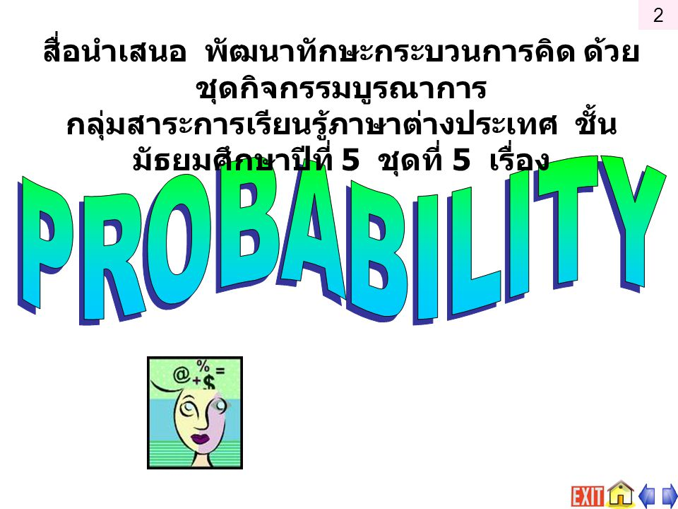 Exercise E 5.5 PROBABILITY : Making Outcome grids 0123456789 00 0101 0202 0303 0404 0505 0606 0707 0808 0909 110101 1212 1313 1414 1515 1616 1717 1818 1919 22020 21212 2323 2424 2525 2626 2727 2828 2929 33030 3131 32323 3434 3535 3636 3737 3838 3939 44040 4141 4242 43434 4545 4646 4747 4848 4949 55050 5151 5252 5353 54545 5656 5757 5858 5959 66060 6161 6262 6363 6464 65656 6767 6868 6969 77070 7171 7272 7373 7474 7575 76767 7878 7878 88080 8181 8282 8383 8484 8585 8686 87878 8989 99090 9191 9292 9393 9494 9595 9696 9797 98989 1) 2) What is the probability of getting a number divisible by 10 when you spin the spinner .