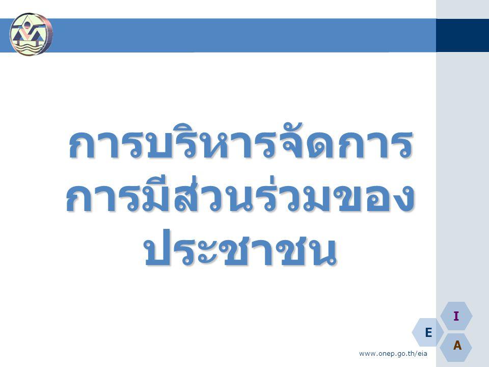 E A I www.onep.go.th/eia การบริหารจัดการ การมีส่วนร่วมของ ประชาชน