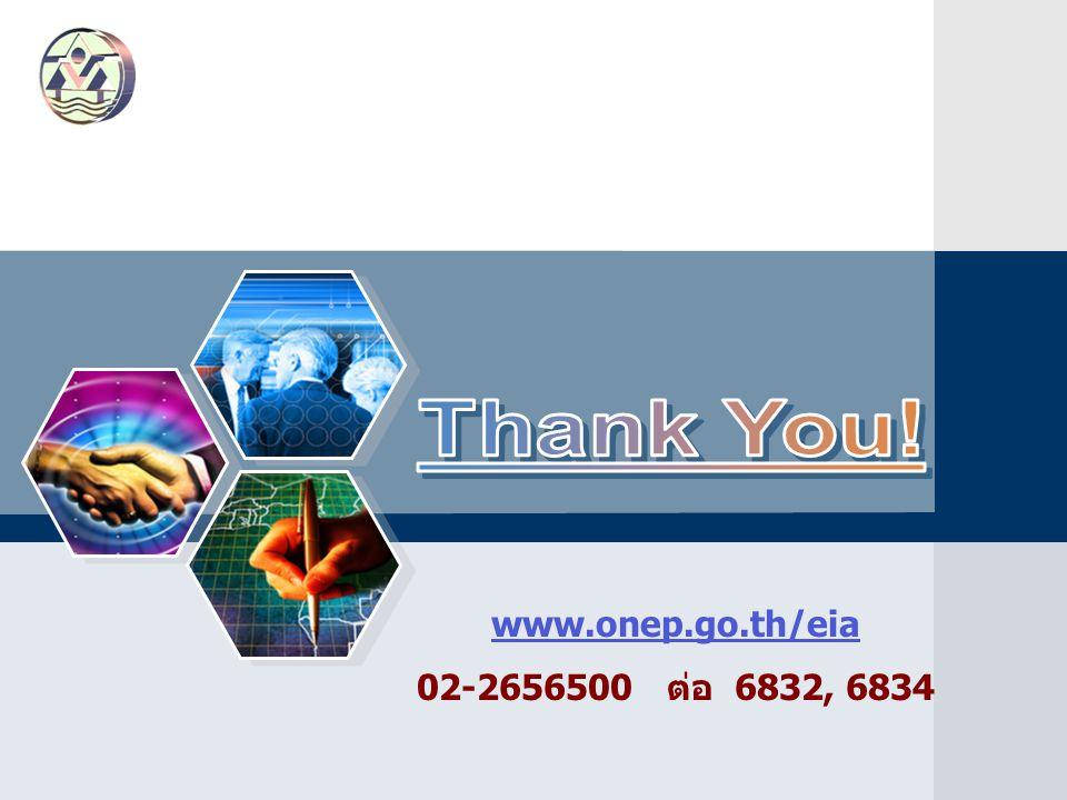 www.onep.go.th/eia 02-2656500 ต่อ 6832, 6834