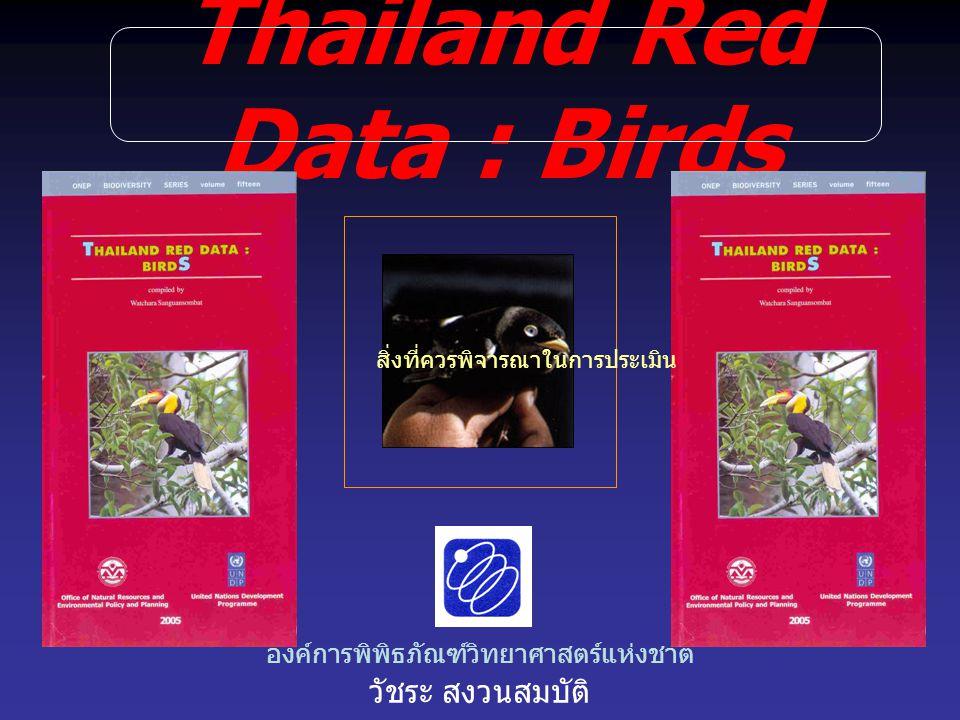 Thailand Red Data : Birds วัชระ สงวนสมบัติ องค์การพิพิธภัณฑ์วิทยาศาสตร์แห่งชาติ สิ่งที่ควรพิจารณาในการประเมิน