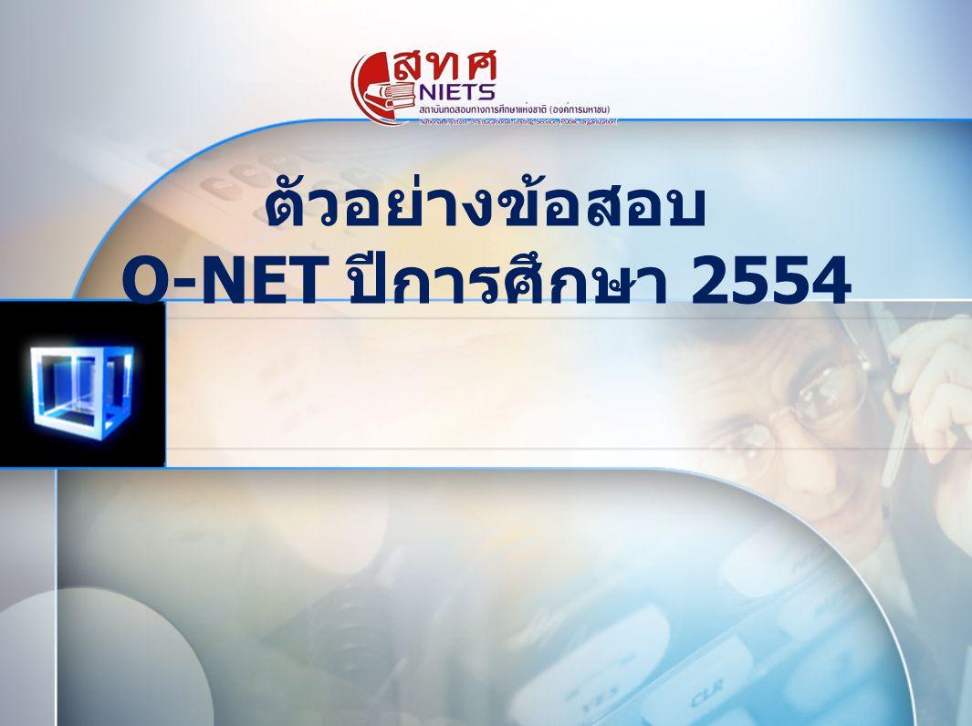 ตัวอย่างข้อสอบ O-NET ปีการศึกษา 2554
