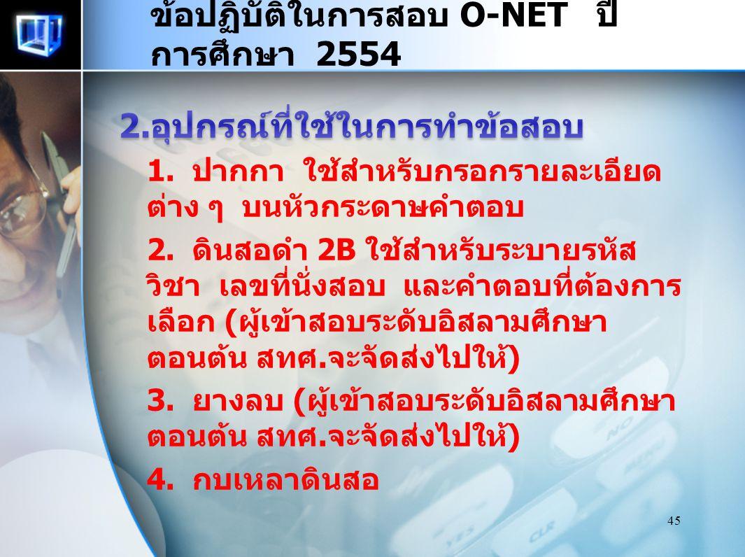 45 ข้อปฏิบัติในการสอบ O-NET ปี การศึกษา 2554