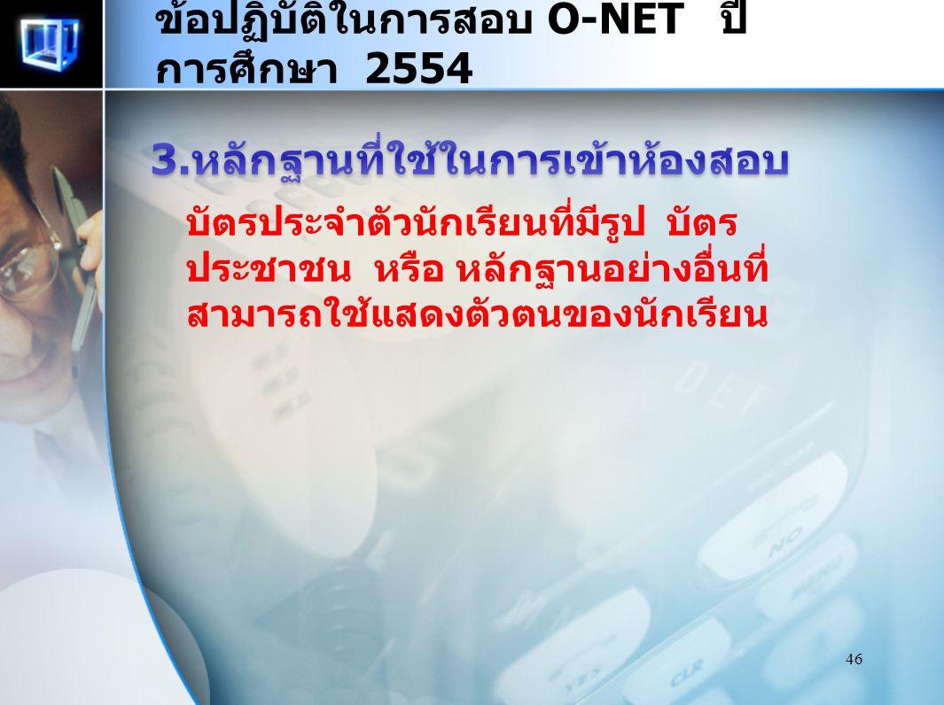 46 ข้อปฏิบัติในการสอบ O-NET ปี การศึกษา 2554