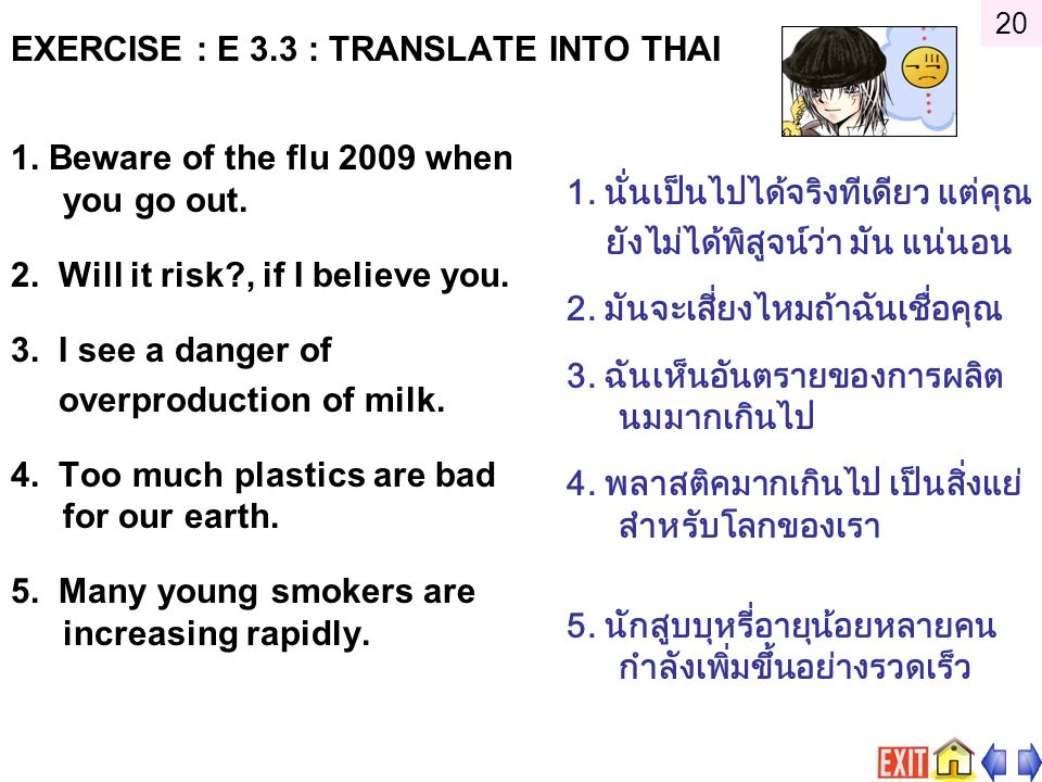 1.Beware of the flu 2009 when you go out. 2. Will it risk?, if I believe you.