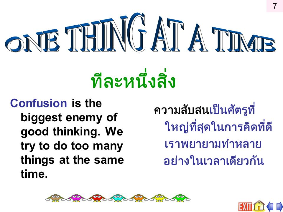 Confusion is the biggest enemy of good thinking.We try to do too many things at the same time.