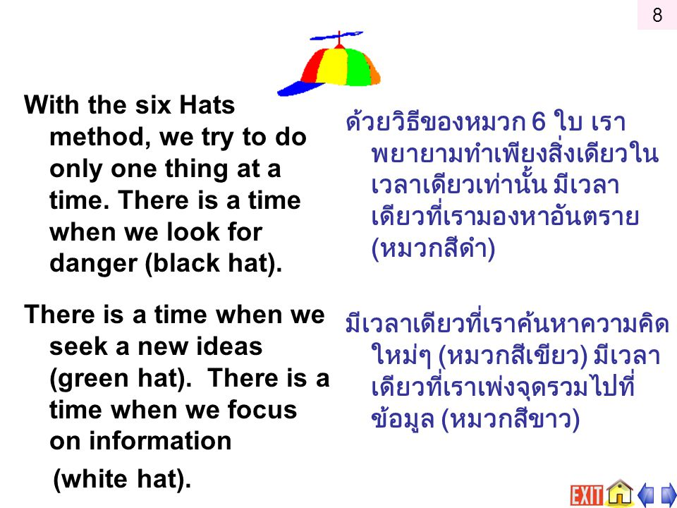 With the six Hats method, we try to do only one thing at a time.