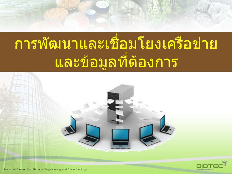 การพัฒนาและเชื่อมโยงเครือข่าย และข้อมูลที่ต้องการ