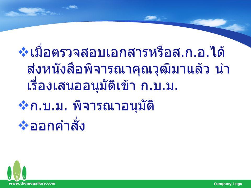 www.themegallery.com Company Logo  เมื่อตรวจสอบเอกสารหรือส. ก. อ. ได้ ส่งหนังสือพิจารณาคุณวุฒิมาแล้ว นำ เรื่องเสนออนุมัติเข้า ก. บ. ม.  ก. บ. ม. พิจ
