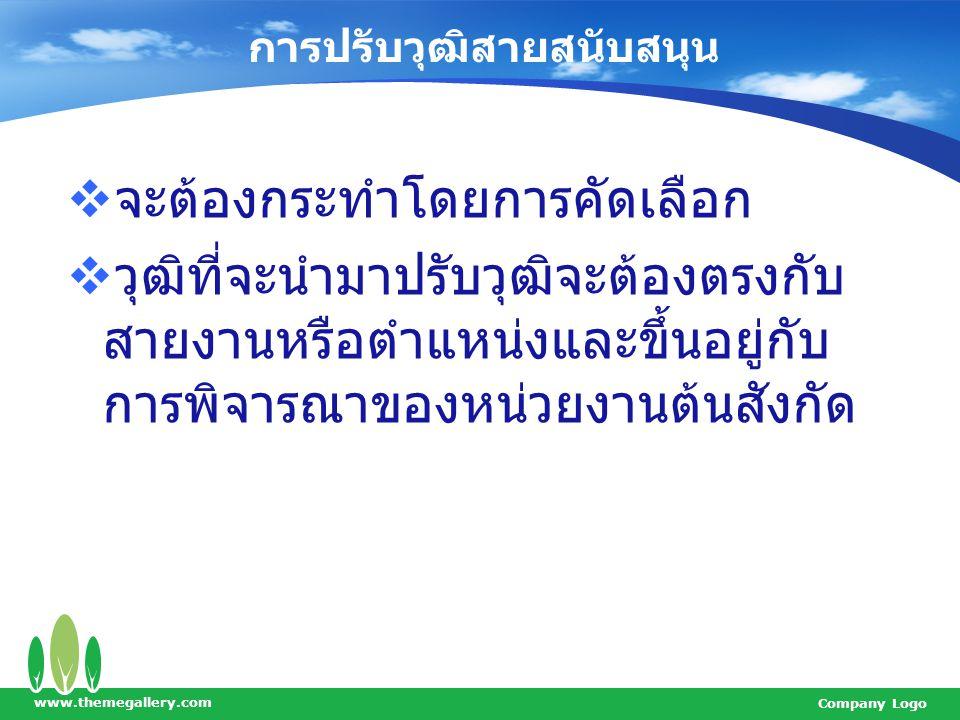 www.themegallery.com Company Logo การปรับวุฒิสายสนับสนุน  จะต้องกระทำโดยการคัดเลือก  วุฒิที่จะนำมาปรับวุฒิจะต้องตรงกับ สายงานหรือตำแหน่งและขึ้นอยู่ก