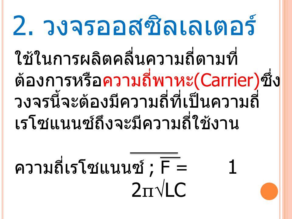 1.L = 4mH, C = 0.033 uF 2. L = 8mH, C = 2.2 uF 3.
