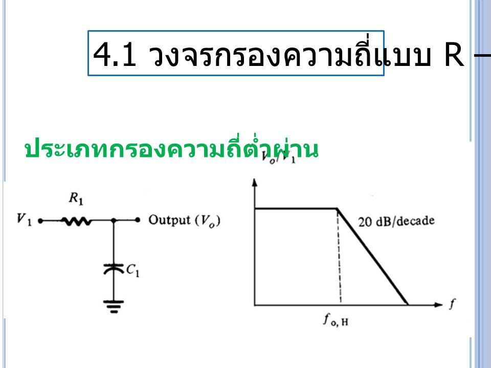 4.1 วงจรกรองความถี่แบบ R – C ประเภทกรองความถี่ตํ่าผ่าน