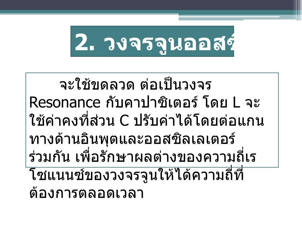 3. วงจรขยายสัญญาณแบบซิงเกิลจูน