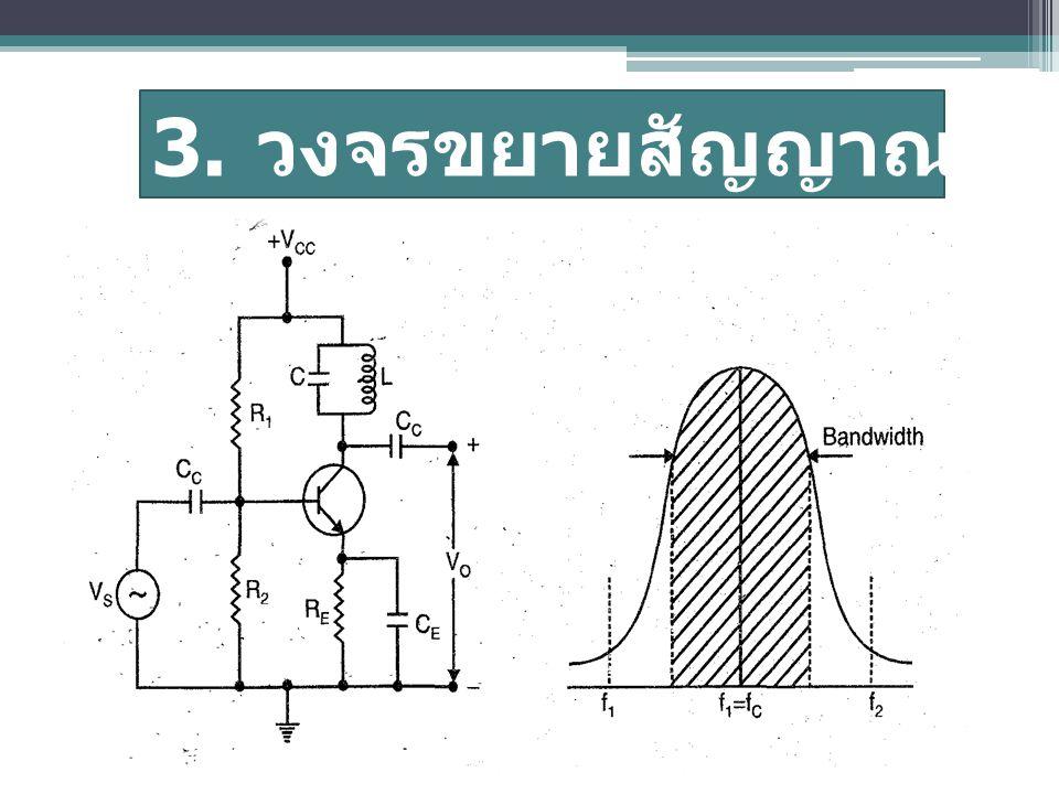 4. วงจรขยายสัญญาณแบบดับเบิ้ลจูน