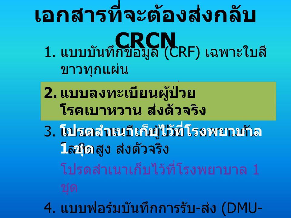 เอกสารที่จะต้องส่งกลับ CRCN 3.